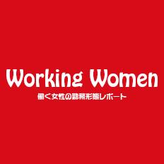 働く女性の勤務形態レポート
